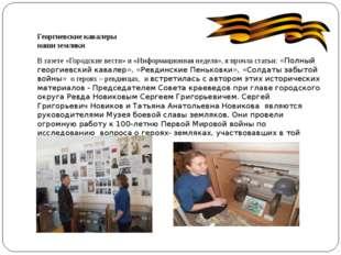 Георгиевские кавалеры наши земляки В газете «Городские вести» и «Информаци