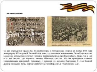 День Георгиевских кавалеров Со дня учреждения Ордена Св. Великомученика и По