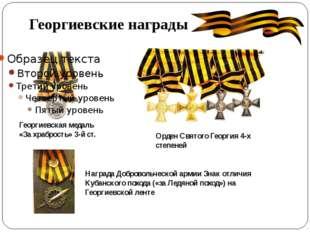 Георгиевские награды Георгиевская медаль «За храбрость» 3-й ст. Орден Святого