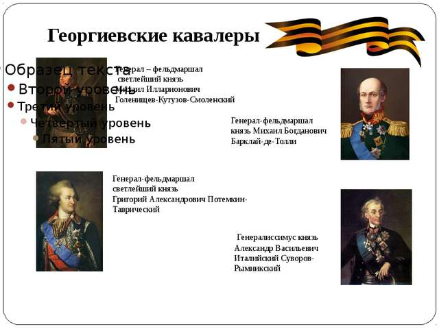 Георгиевские кавалеры Генерал – фельдмаршал светлейший князь Михаил Илларионо...