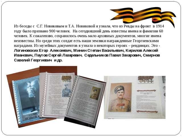 Из беседы с С.Г. Новиковым и Т.А. Новиковой я узнала, что из Ревды на фронт в...