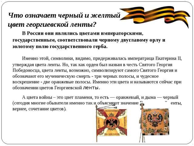 Что означает черный и желтый цвет георгиевской ленты? В России они являлись...