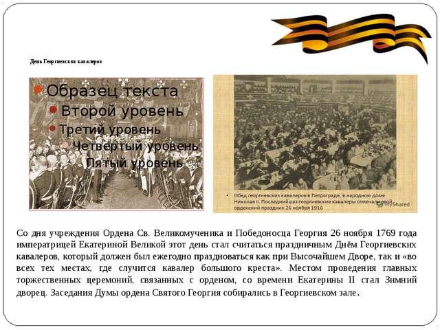 День Георгиевских кавалеров Со дня учреждения Ордена Св. Великомученика и По...