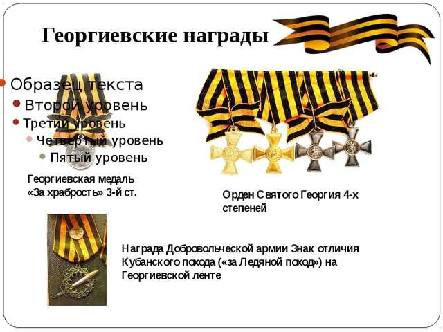 Георгиевские награды Георгиевская медаль «За храбрость» 3-й ст. Орден Святого...