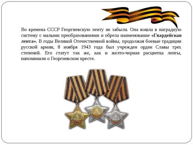 Во времена СССР Георгиевскую ленту не забыли. Она вошла в наградную систему с...
