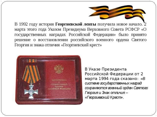 В 1992 году история Георгиевской ленты получила новое начало. 2 марта этого г...