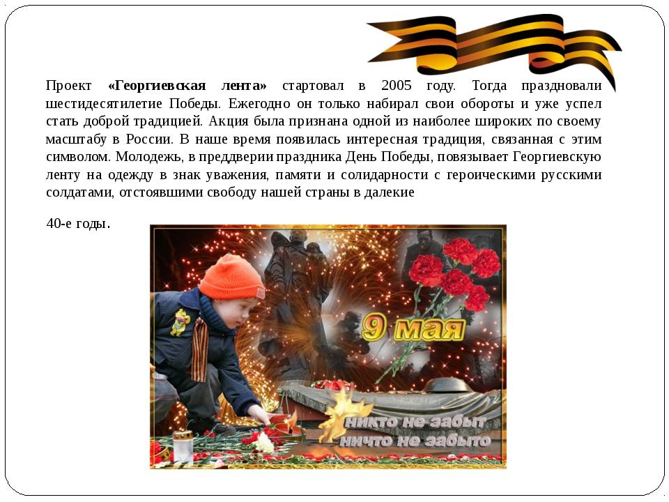 Проект «Георгиевская лента» стартовал в 2005 году. Тогда праздновали шестидес...