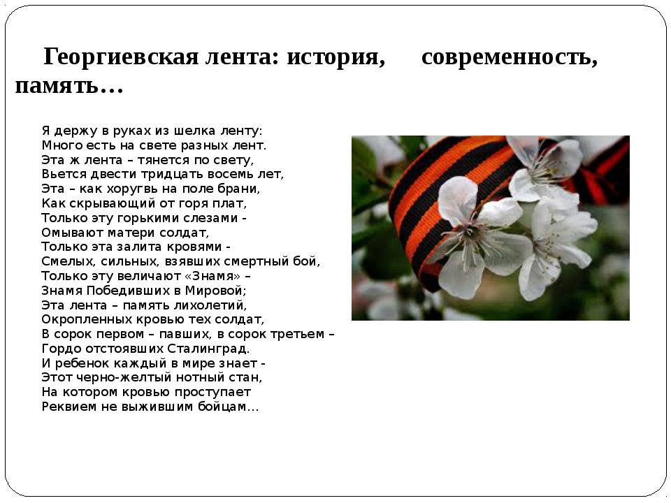 Георгиевская лента: история, современность, память… Я держу в руках из шел...