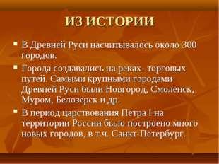 ИЗ ИСТОРИИ В Древней Руси насчитывалось около 300 городов. Города создавались