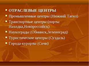 ОТРАСЛЕВЫЕ ЦЕНТРЫ Промышленные центры (Нижний Тагил) Транспортные центры (пор
