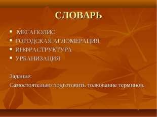 СЛОВАРЬ МЕГАПОЛИС ГОРОДСКАЯ АГЛОМЕРАЦИЯ ИНФРАСТРУКТУРА УРБАНИЗАЦИЯ Задание: С