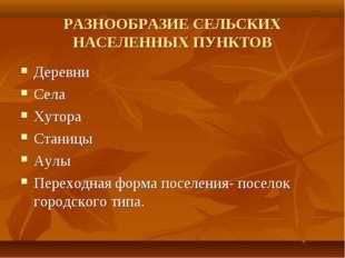 РАЗНООБРАЗИЕ СЕЛЬСКИХ НАСЕЛЕННЫХ ПУНКТОВ Деревни Села Хутора Станицы Аулы Пер