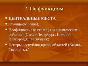 2. По функциям ЦЕНТРАЛЬНЫЕ МЕСТА Столица(Москва), Неофициальные столицы эконо