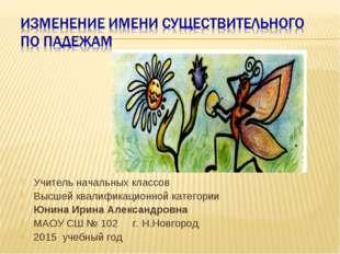Учитель начальных классов Высшей квалификационной категории Юнина Ирина Алекс