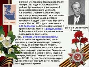 Евгений Степанович Коковин Евгений Степанович Коковин родился 9 января 1913