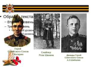 Герой Советского Союза Г.Катарин Дважды Герой Советского Союза А.О.Шабалин Сн