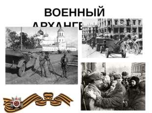 ВОЕННЫЙ АРХАНГЕЛЬСК