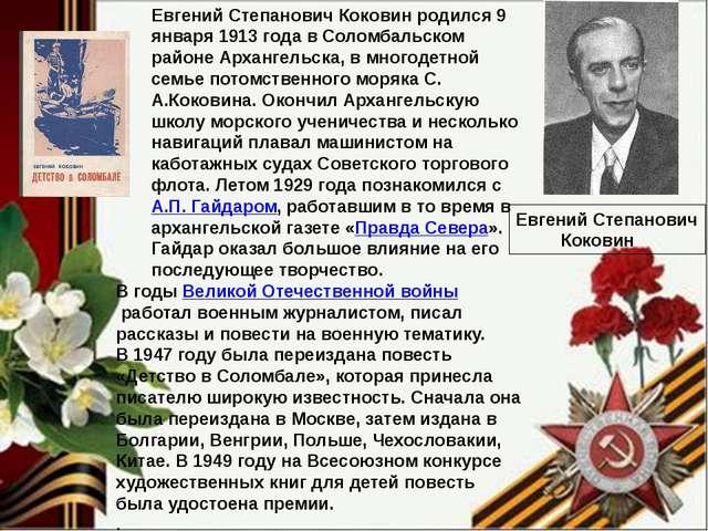 Евгений Степанович Коковин Евгений Степанович Коковин родился 9 января 1913...