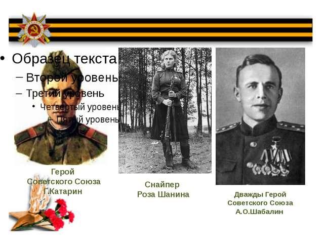 Герой Советского Союза Г.Катарин Дважды Герой Советского Союза А.О.Шабалин Сн...