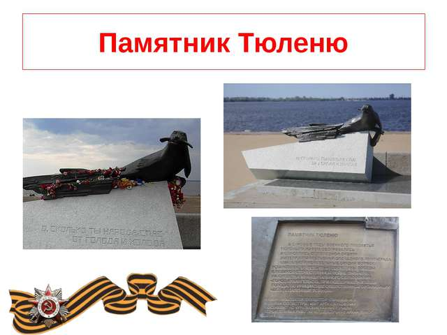 Памятник Тюленю