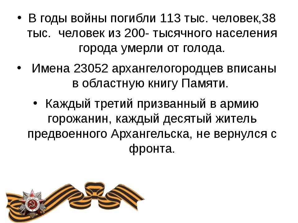 В годы войны погибли 113 тыс. человек,38 тыс. человек из 200- тысячного насел...
