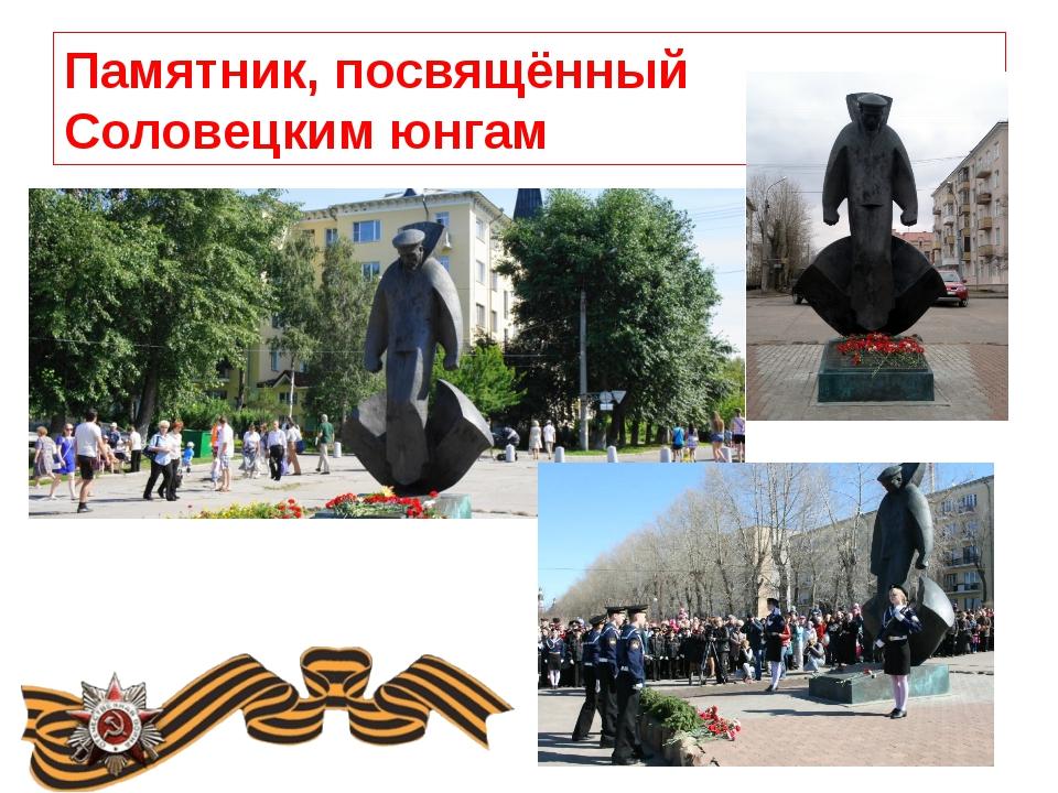 Памятник, посвящённый Соловецким юнгам