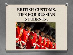 BRITISH CUSTOMS. TIPS FOR RUSSIAN STUDENTS.