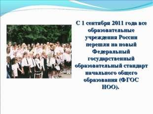 С 1 сентября 2011 года все образовательные учреждения России перешли на новый