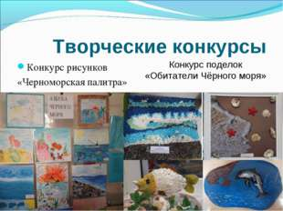 Творческие конкурсы Конкурс рисунков «Черноморская палитра» Конкурс поделок
