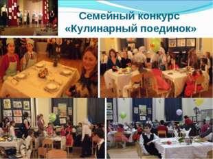 Семейный конкурс «Кулинарный поединок»