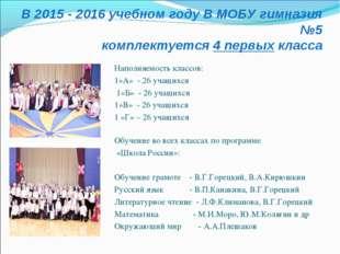 В 2015 - 2016 учебном году В МОБУ гимназия №5 комплектуется 4 первых класса