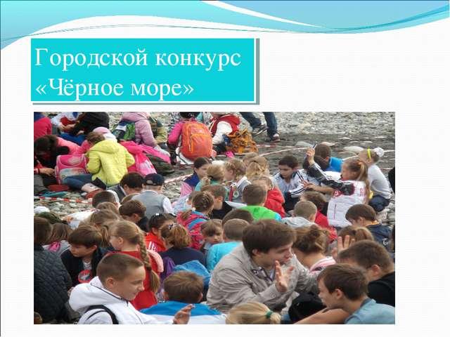 Городской конкурс «Чёрное море»