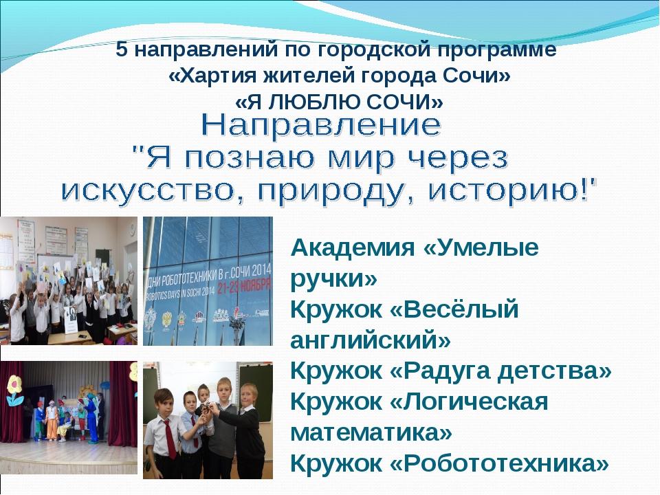 5 направлений по городской программе «Хартия жителей города Сочи» «Я ЛЮБЛЮ СО...