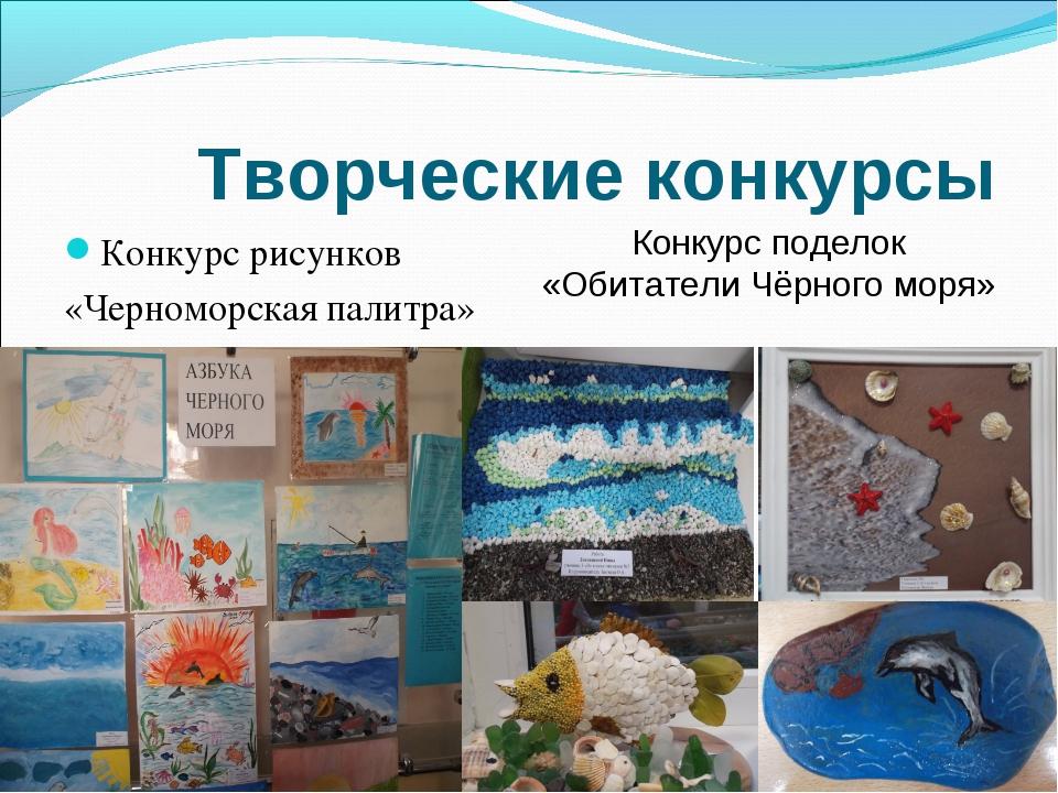 Творческие конкурсы Конкурс рисунков «Черноморская палитра» Конкурс поделок...