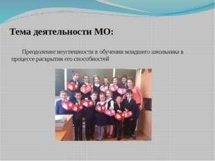 Тема деятельности МО: Преодоление неуспешности в обучении младшего школьника