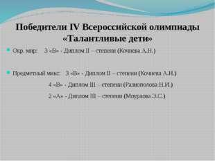 Победители IV Всероссийской олимпиады «Талантливые дети» Окр. мир: 3 «В» - Д