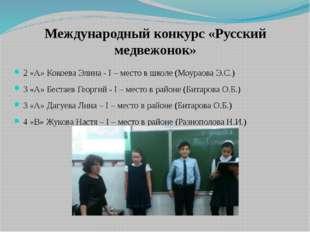 Международный конкурс «Русский медвежонок» 2 «А» Кокоева Элина - I – место в