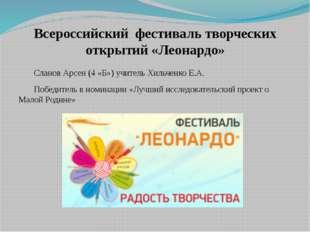 Всероссийский фестиваль творческих открытий «Леонардо» Сланов Арсен (4 «Б»)