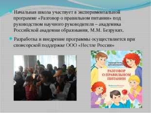 Начальная школа участвует в экспериментальной программе «Разговор о правильно