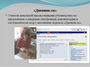 «Дневник.ru» Учителя начальной школы первыми откликнулись на предложение о вв