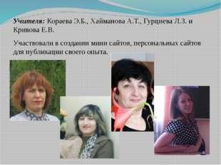 Учителя: Кораева Э.Б., Хайманова А.Т., Гурциева Л.З. и Кривова Е.В. Участвова