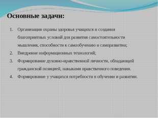 Основные задачи: Организация охраны здоровья учащихся и создания благоприятны