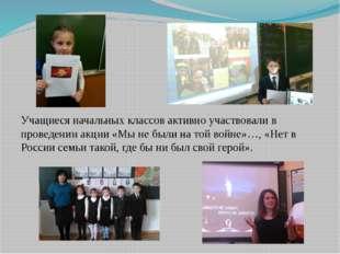 Учащиеся начальных классов активно участвовали в проведении акции «Мы не были