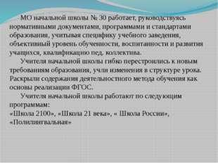 МО начальной школы № 30 работает, руководствуясь нормативными документами, п