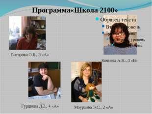 Программа«Школа 2100» Кочнева А.Н., 3 «В» Битарова О.Б., 3 «А» Гурциева Л.З.,