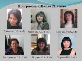 Программа «Школа 21 века» Хильченко Е.А., 4 «Б» Цориева И.Р., 1 «А» Цораева О