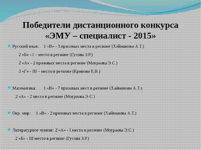 Победители дистанционного конкурса «ЭМУ – специалист - 2015» Русский язык: 1...