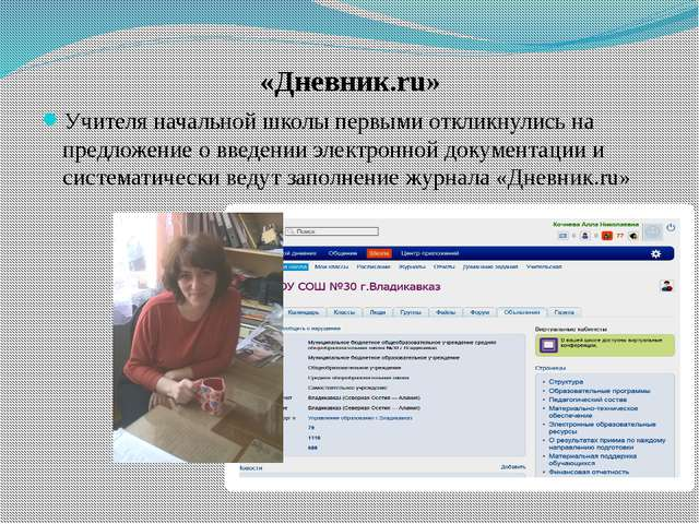 «Дневник.ru» Учителя начальной школы первыми откликнулись на предложение о вв...