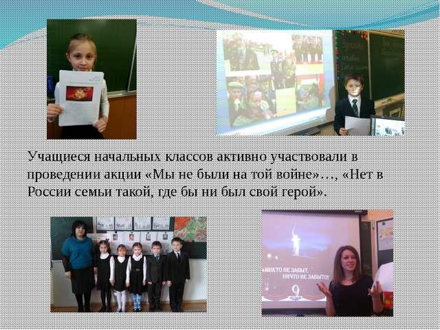 Учащиеся начальных классов активно участвовали в проведении акции «Мы не были...