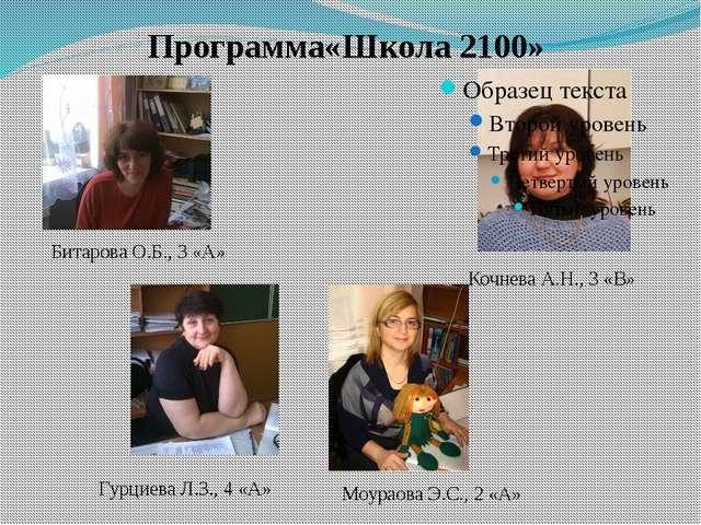 Программа«Школа 2100» Кочнева А.Н., 3 «В» Битарова О.Б., 3 «А» Гурциева Л.З.,...